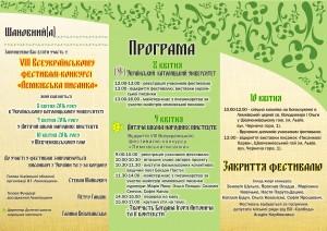 Програма фестивалю 1