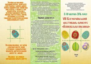 Програма фестивалю 2