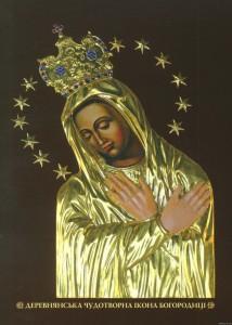 Деревнянська чудотворна ікона Матері Божої