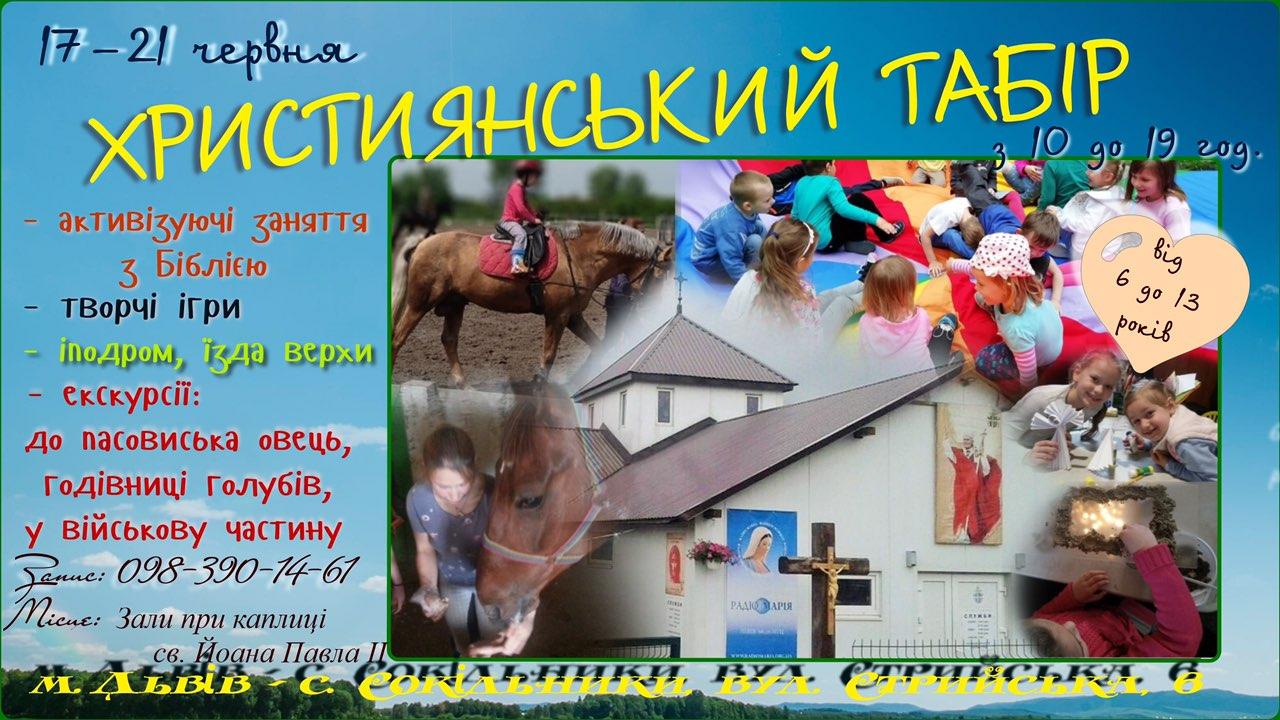 Християнський парафіяльний табір