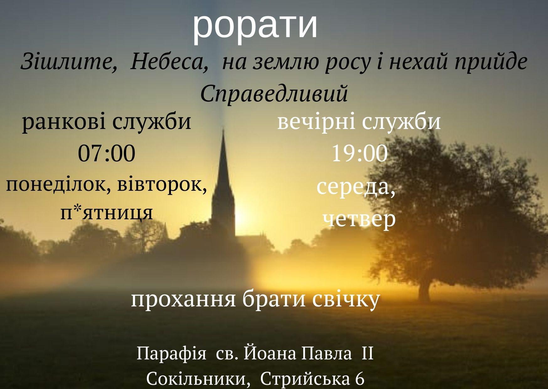 Рорати. Молитва зі сходом сонця
