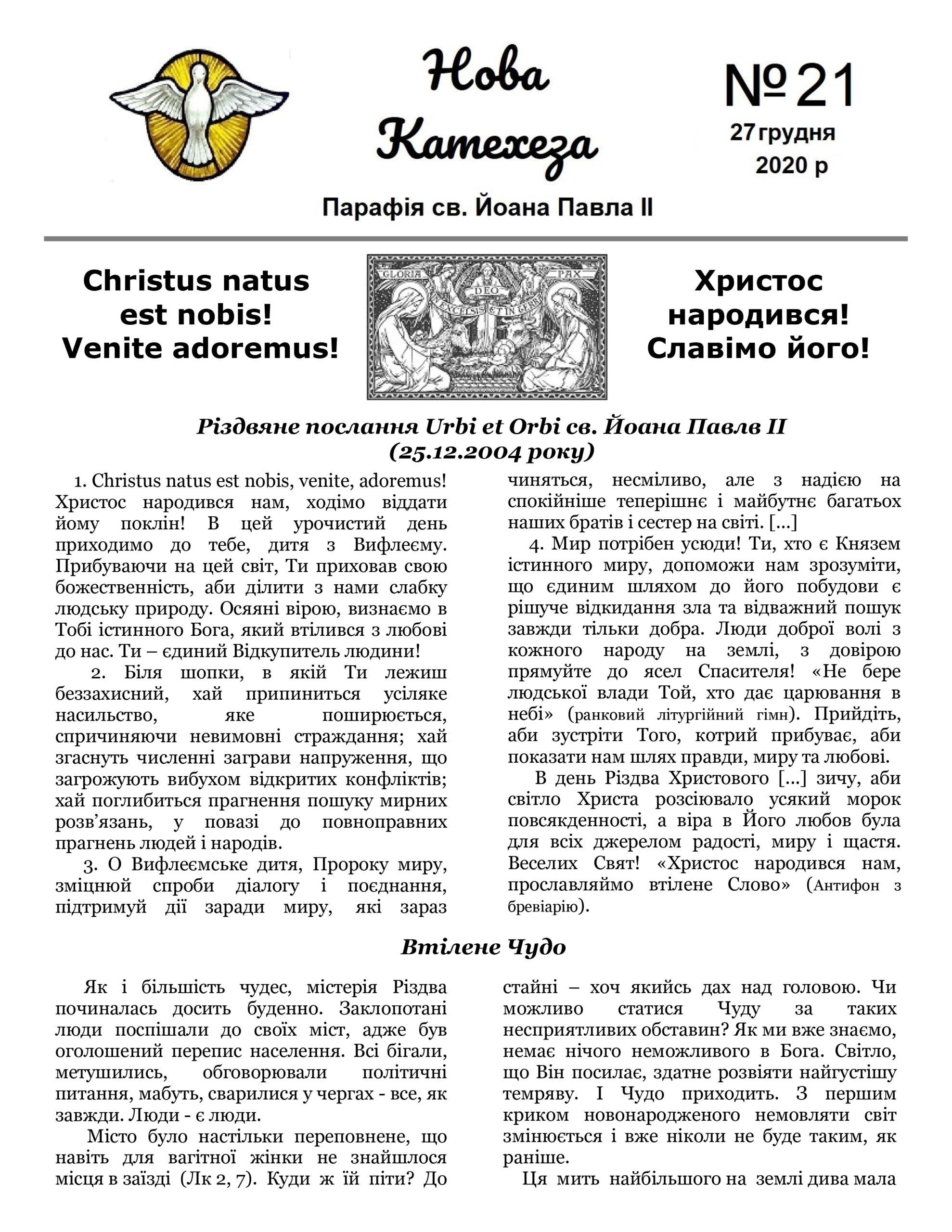 21-й номер парафіяльної газети