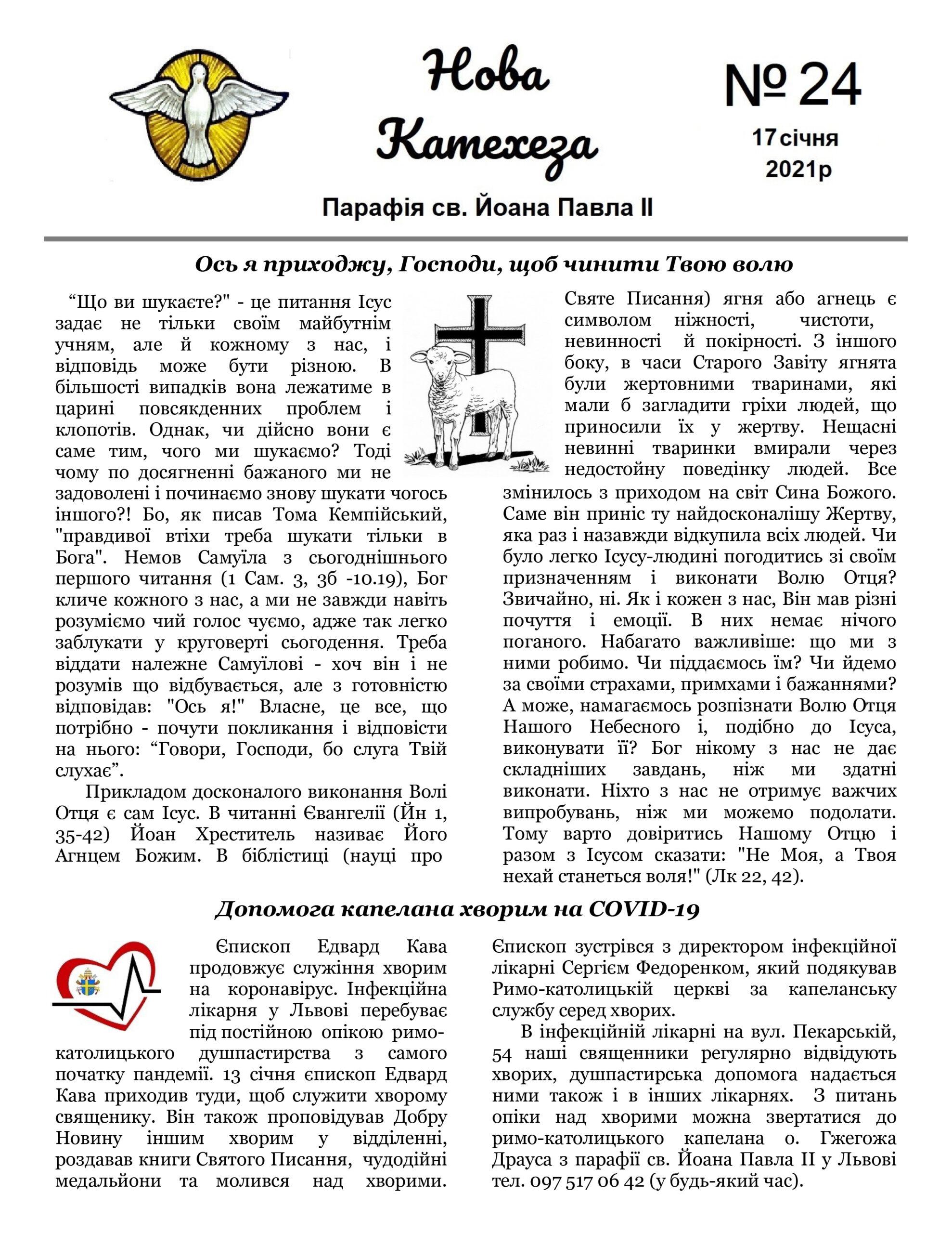 24-й номер парафіяльної газети