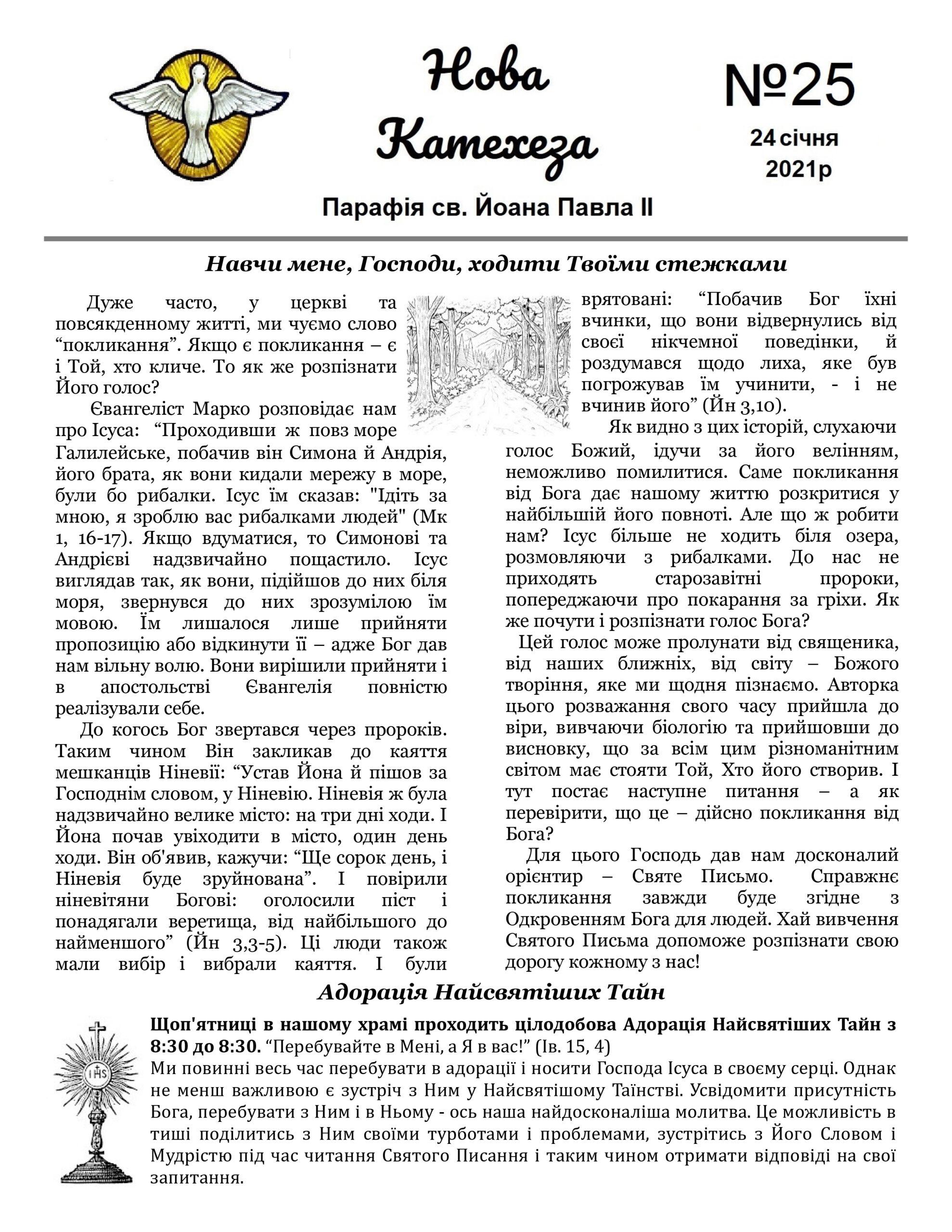 25-й номер парафіяльної газети