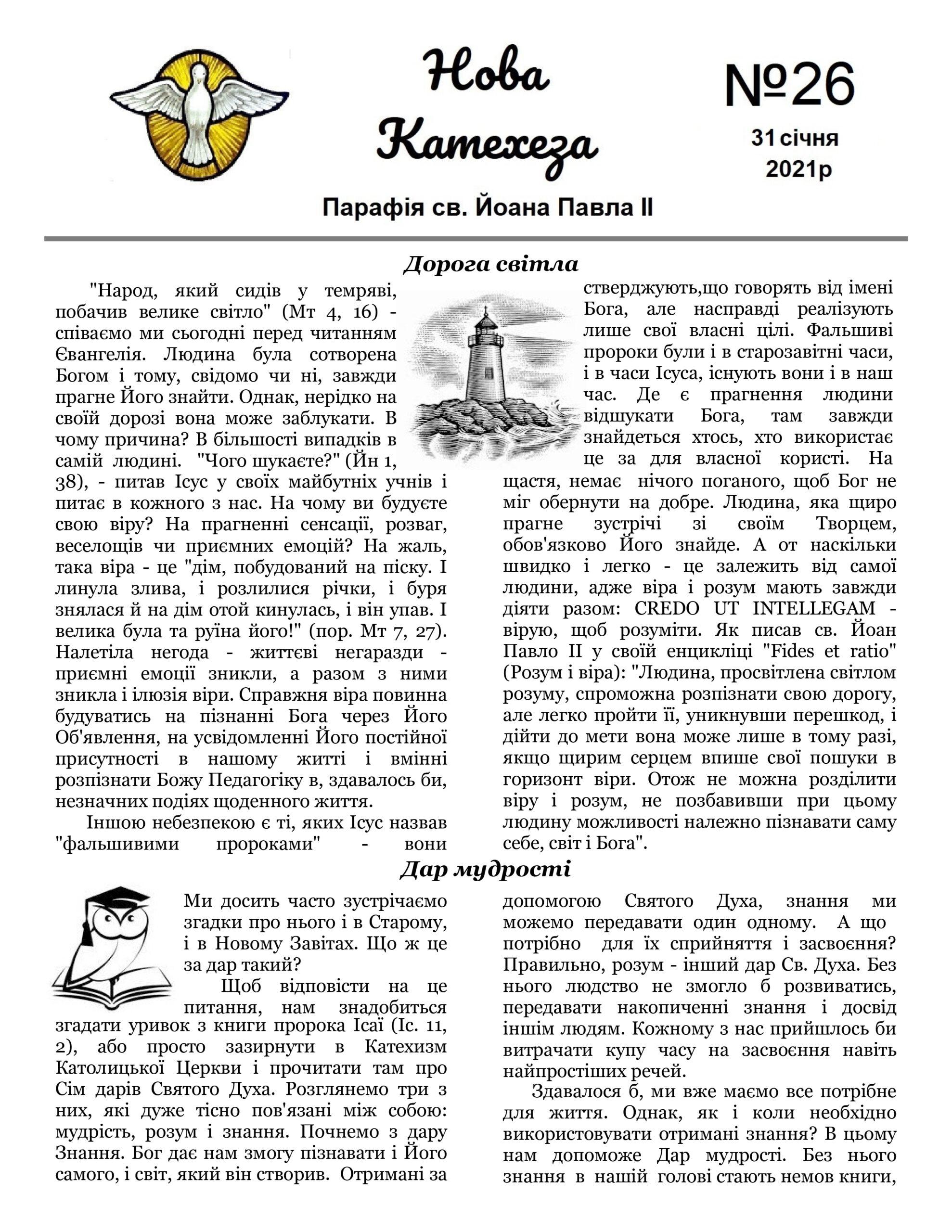 26-й номер парафіяльної газети