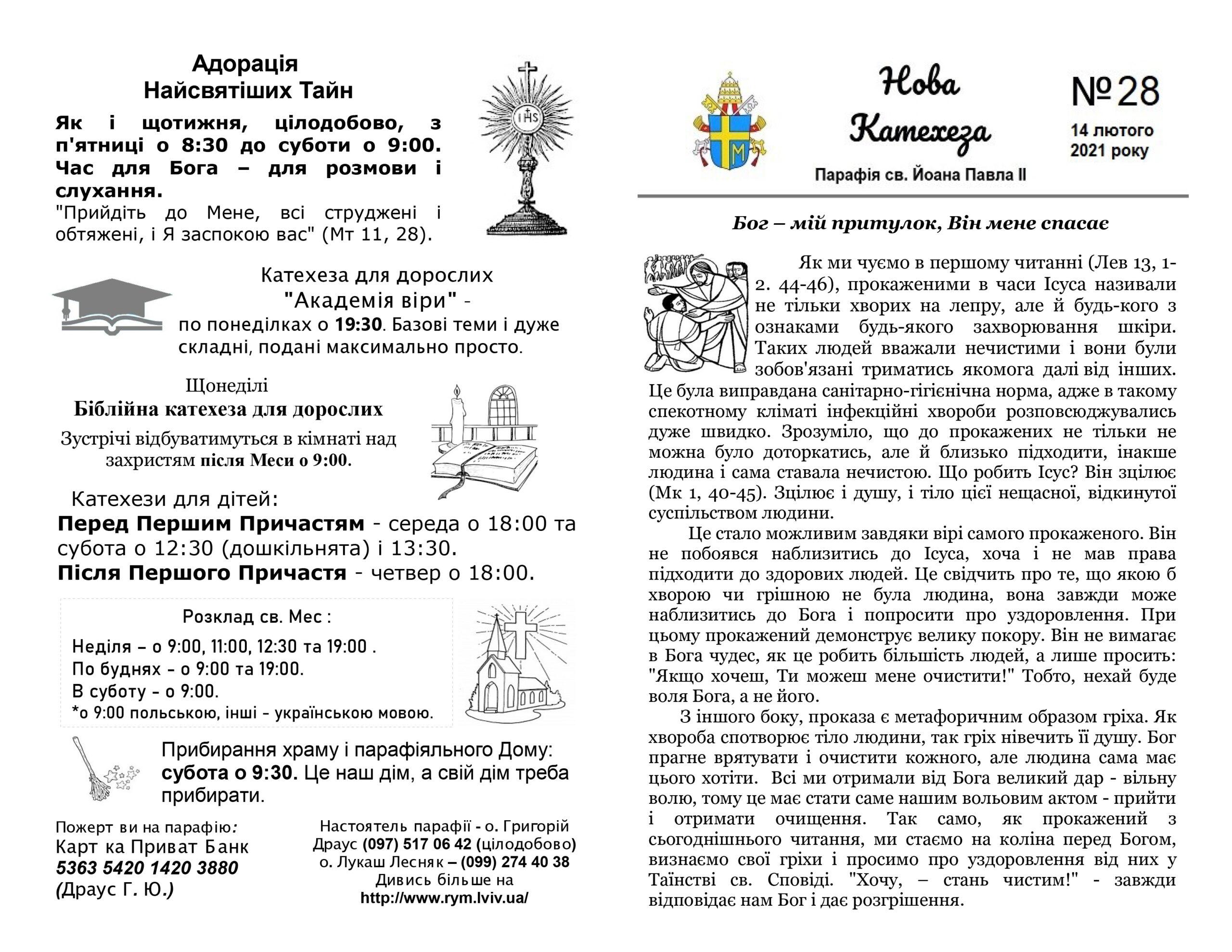 28-й номер парафіяльної газети
