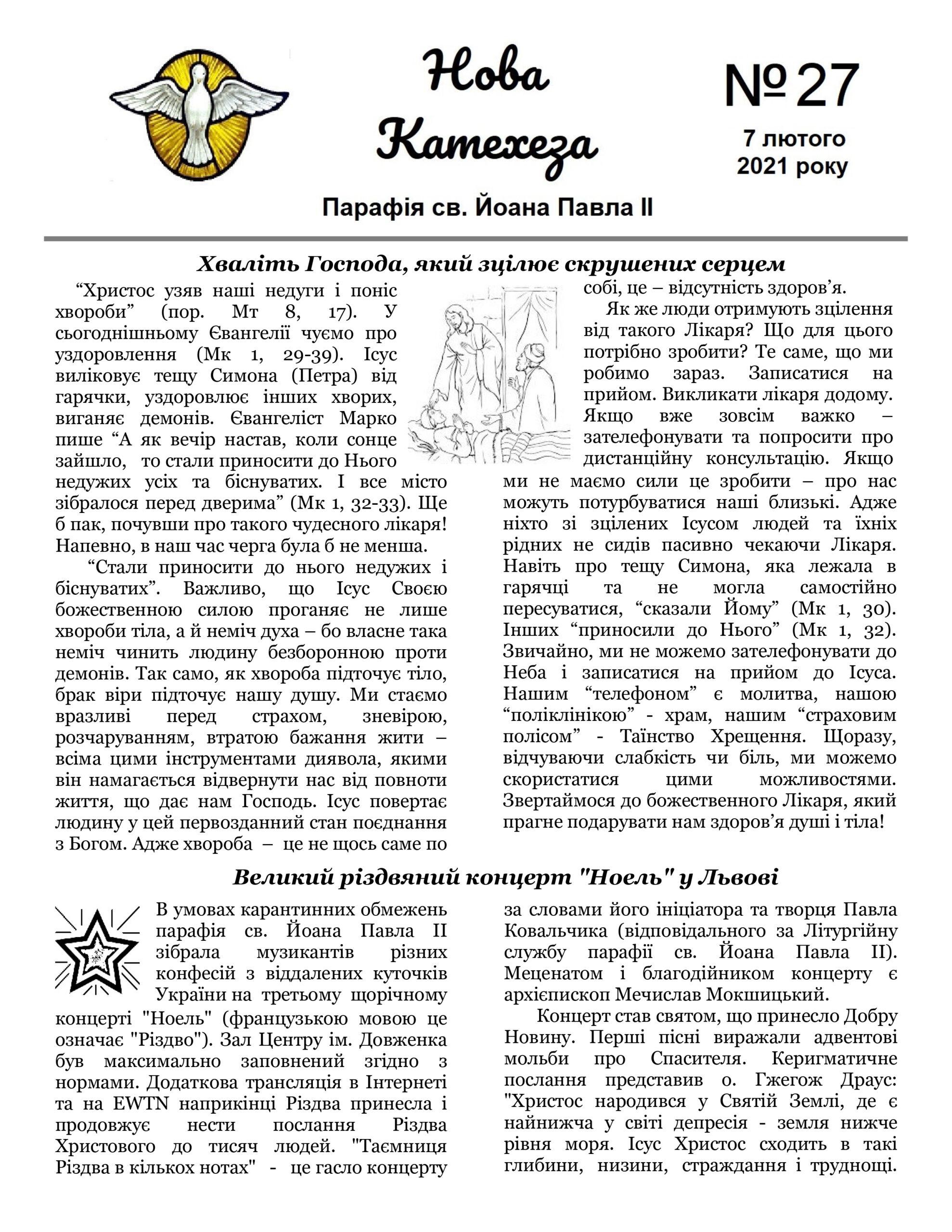 27-й номер парафіяльної газети