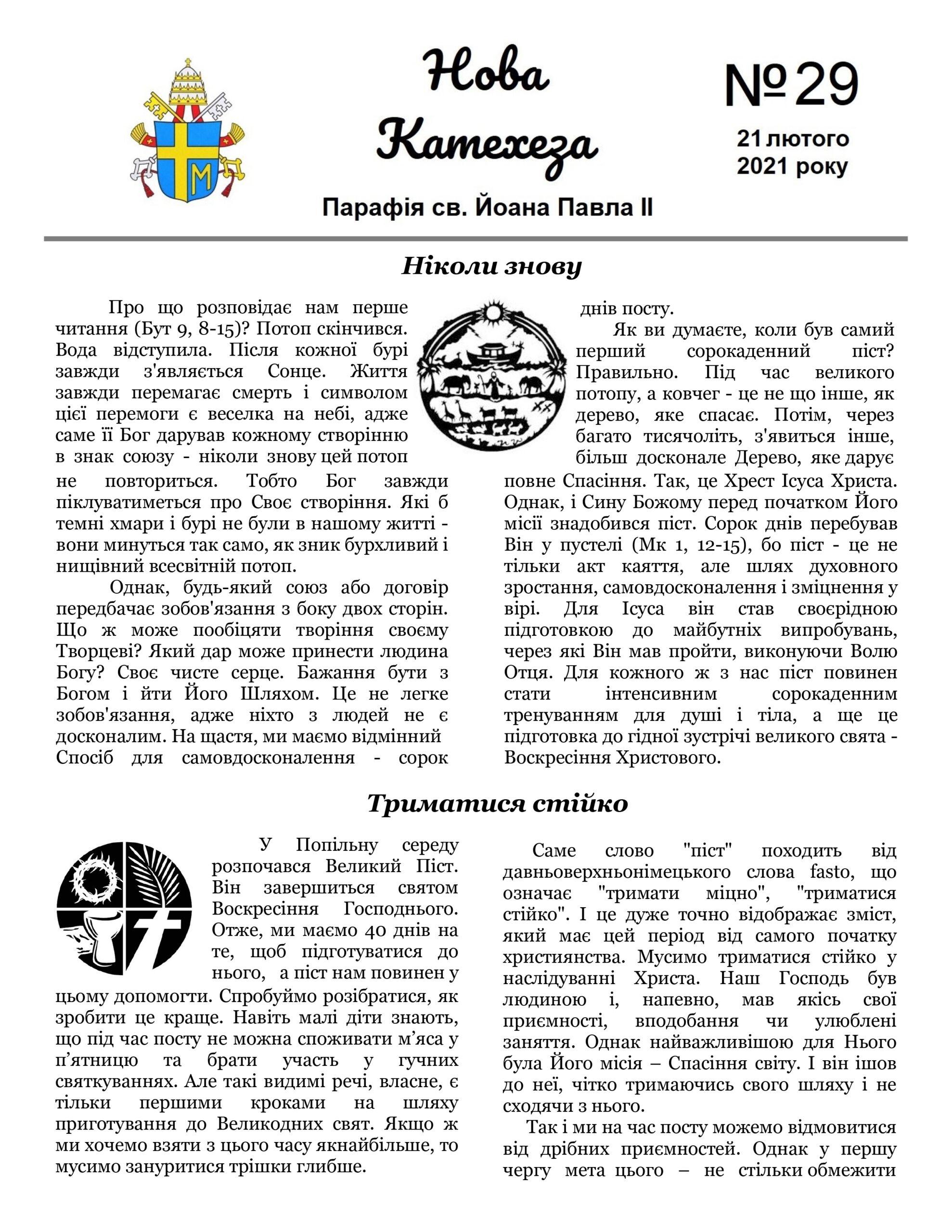 29-й номер парафіяльної газети