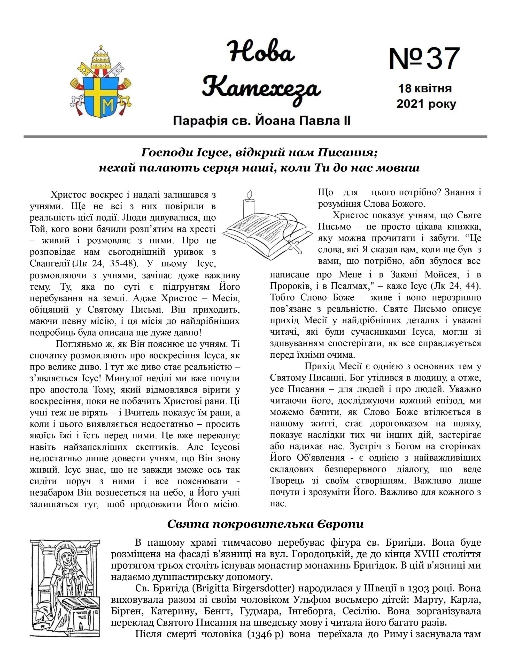 37-й номер парафіяльної газети