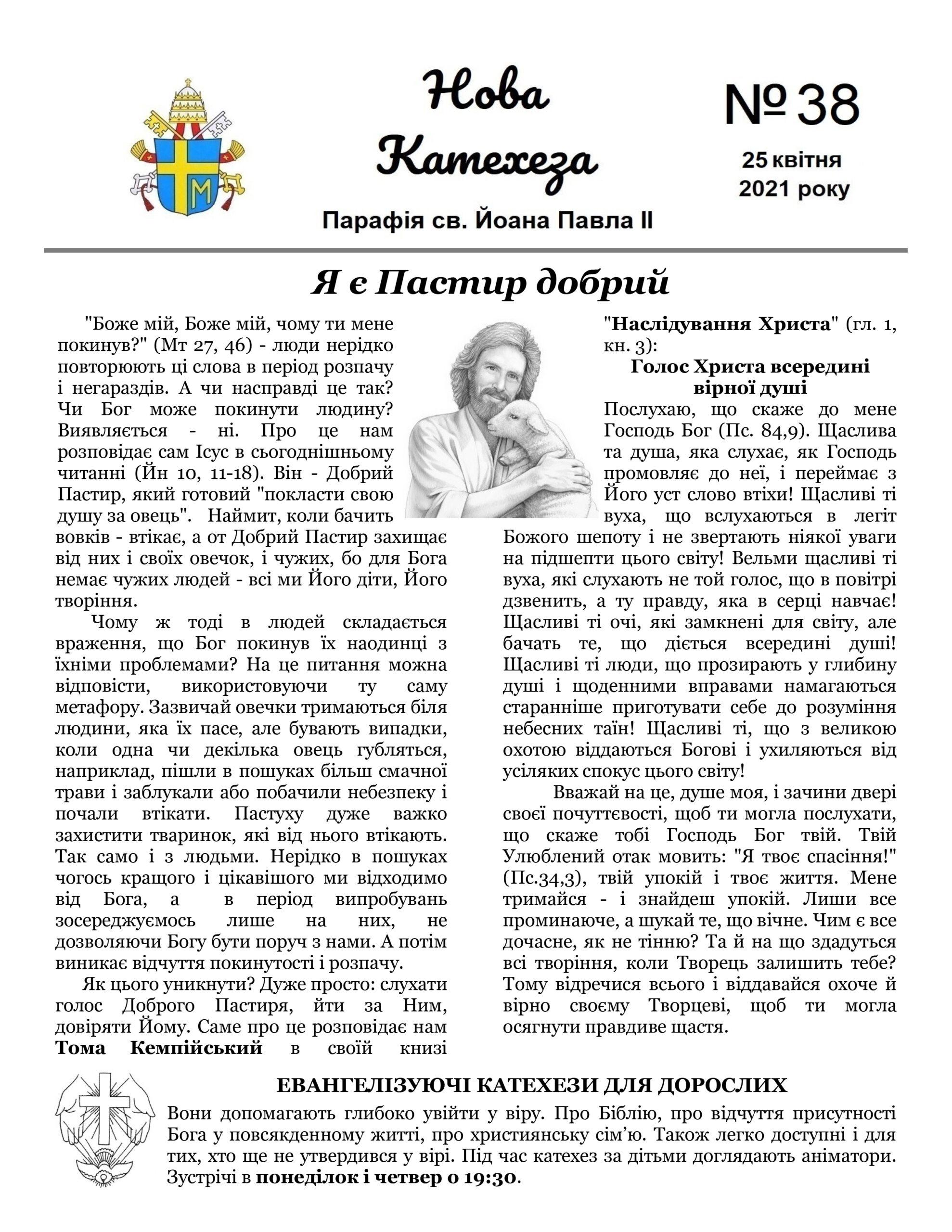 38-й номер парафіяльної газети