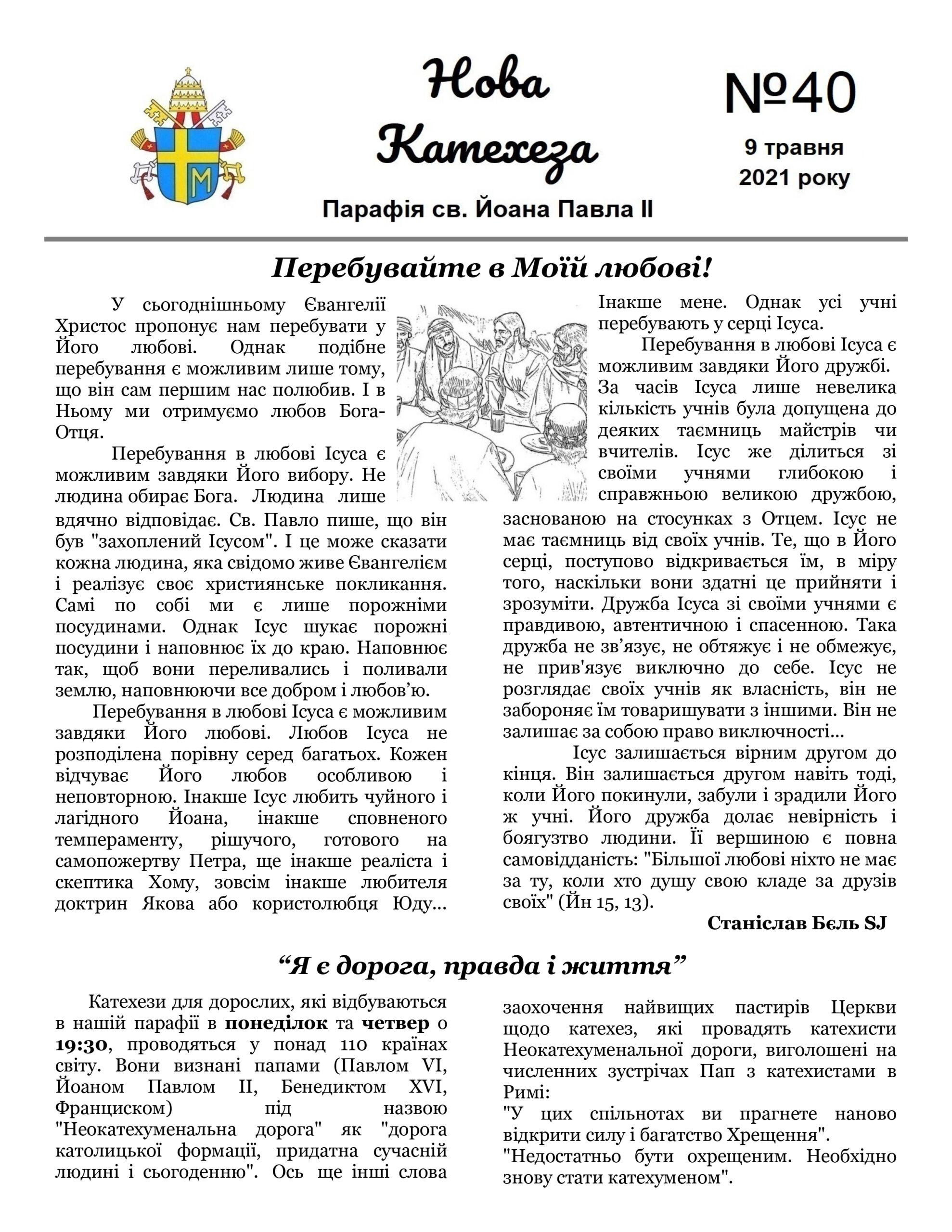 40-й номер парафіяльної газети