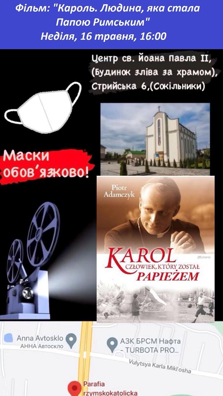 Недільний кіносеанс – фільм про Йоана Павла ІІ