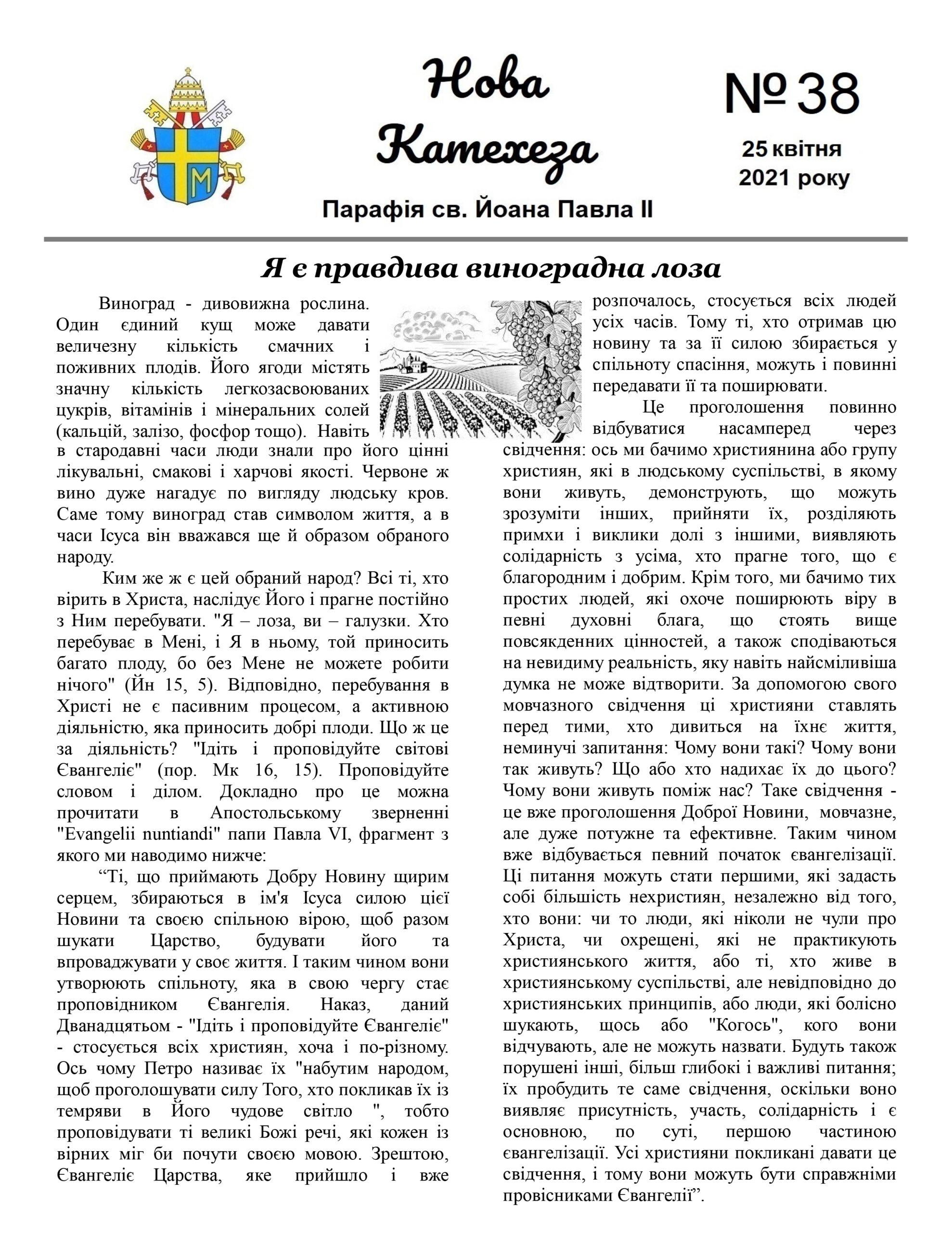 39-й номер парафіяльної газети