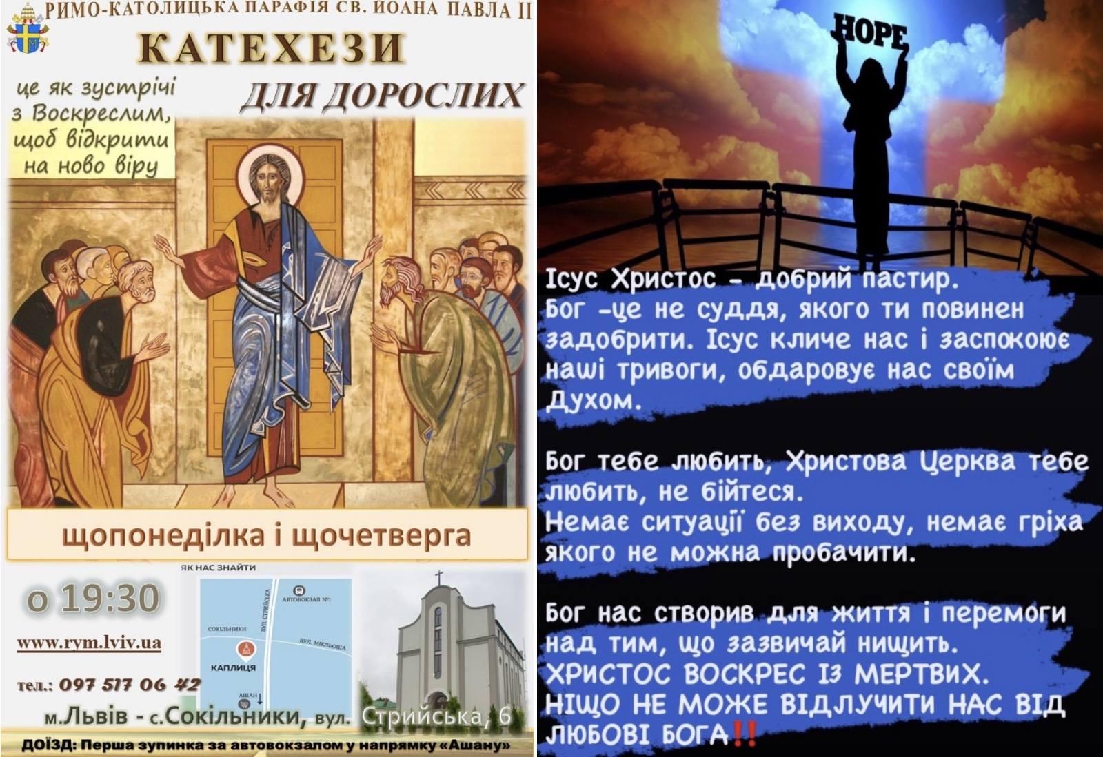 Отець Григорій запрошує на катехези