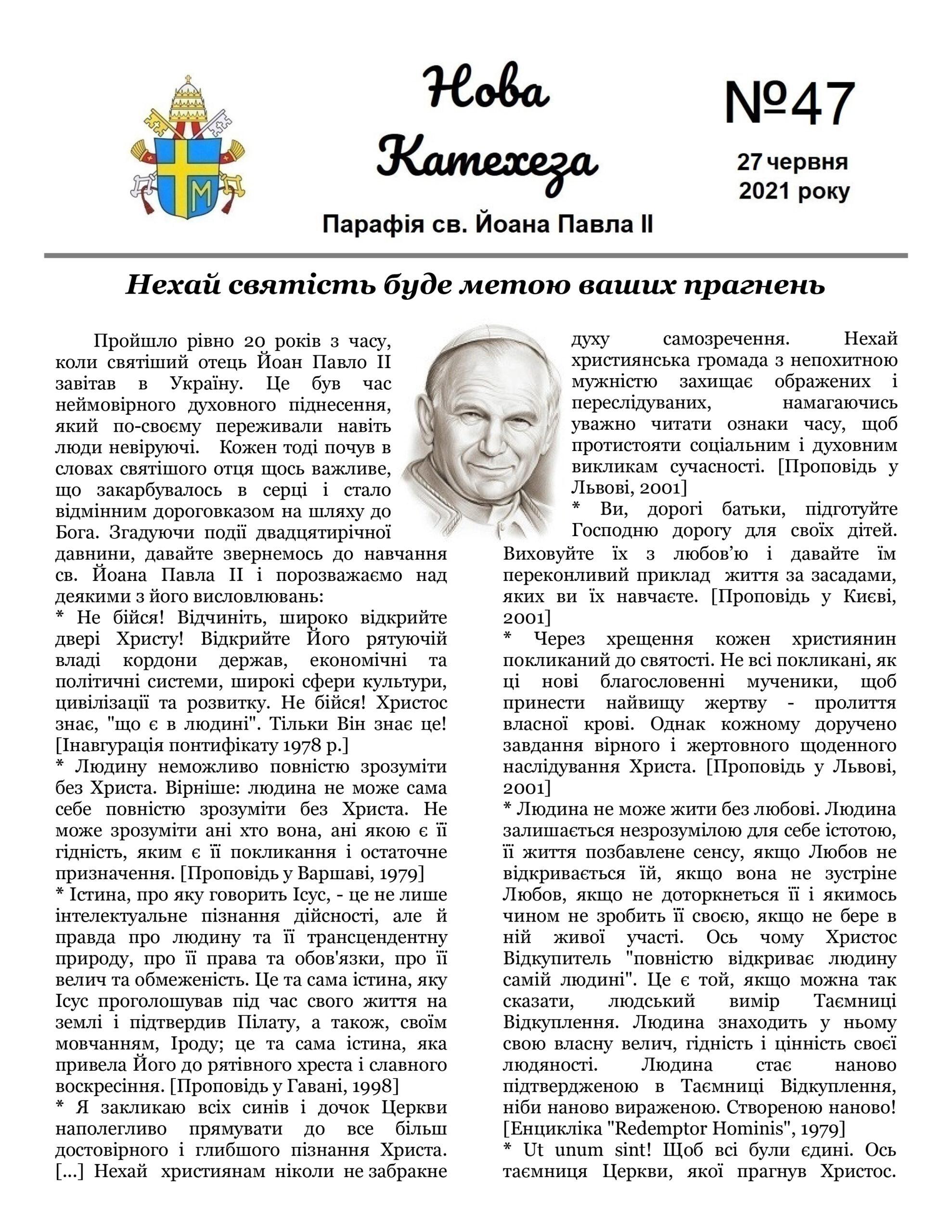 47-й номер парафіяльної газети
