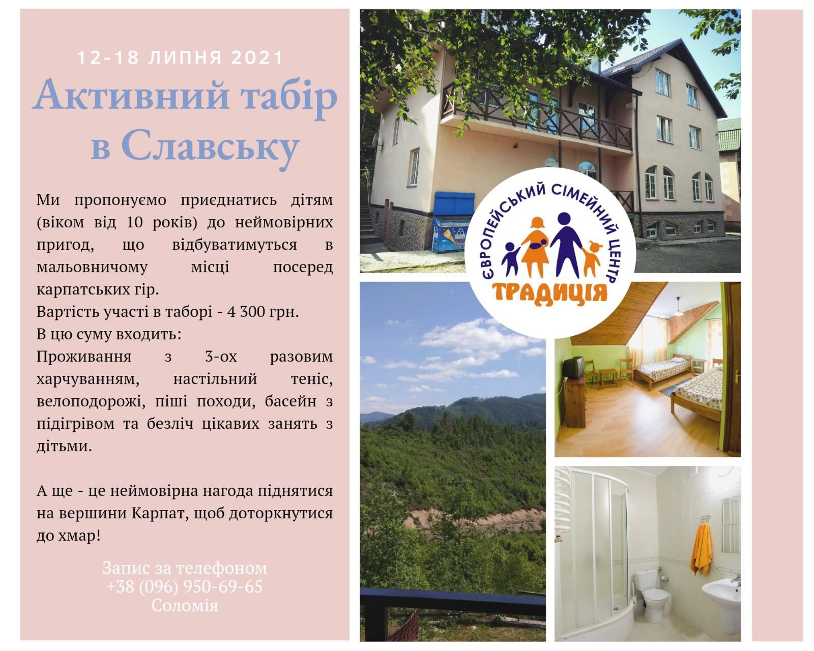 Запрошуємо до дитячого табора у Славську