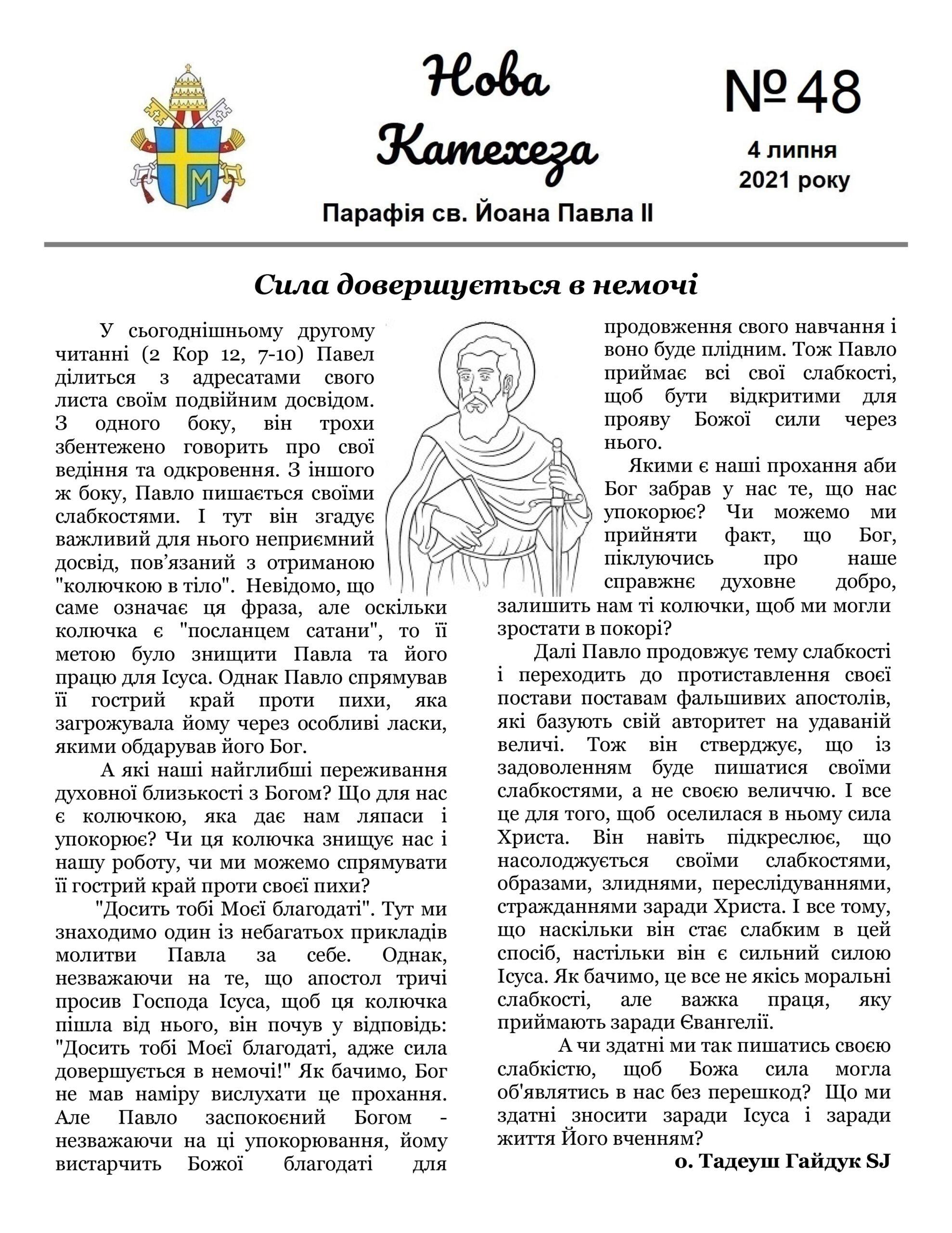 48-й номер парафіяльної газети