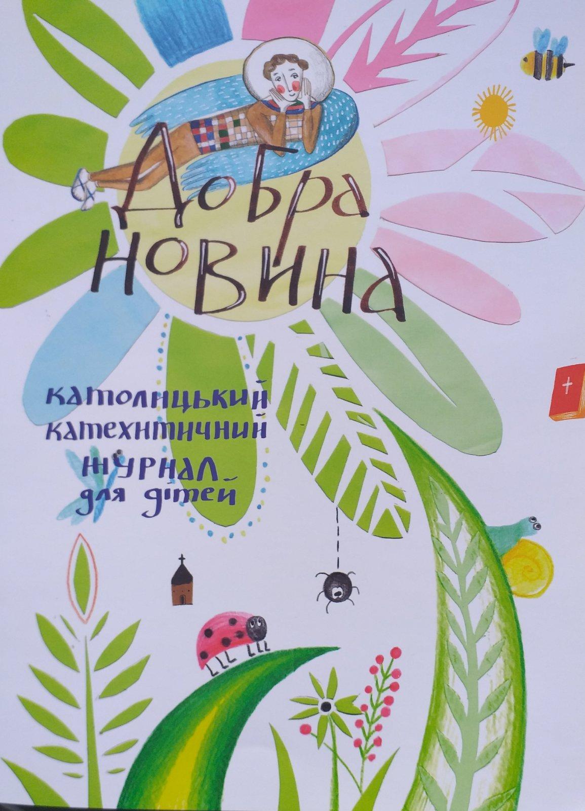 """Нове видання катехитичного журналу """"Добра Новина"""""""