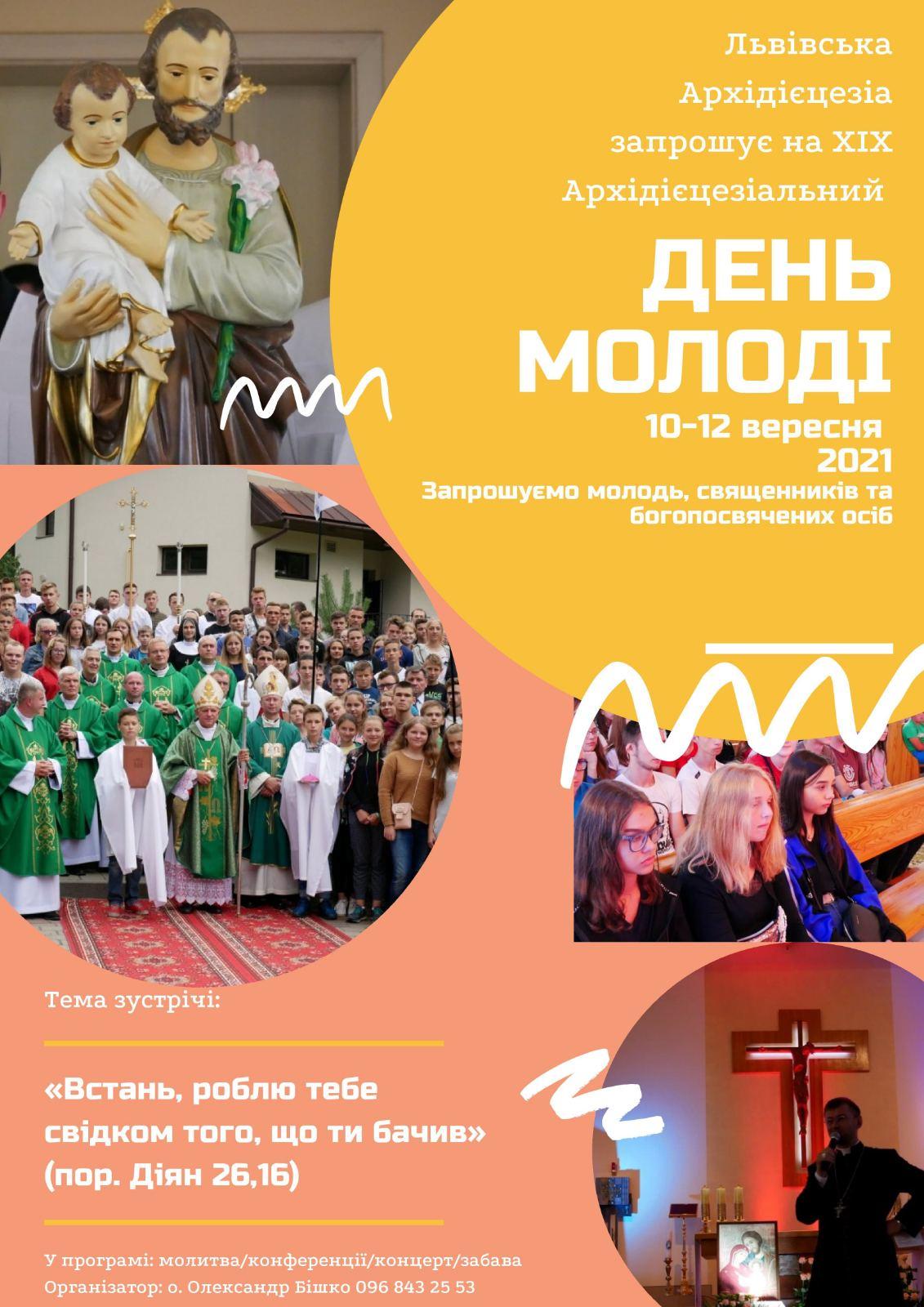 Запрошення на ХIX Архідієцезіяльний День Молоді 10 – 12 вересня