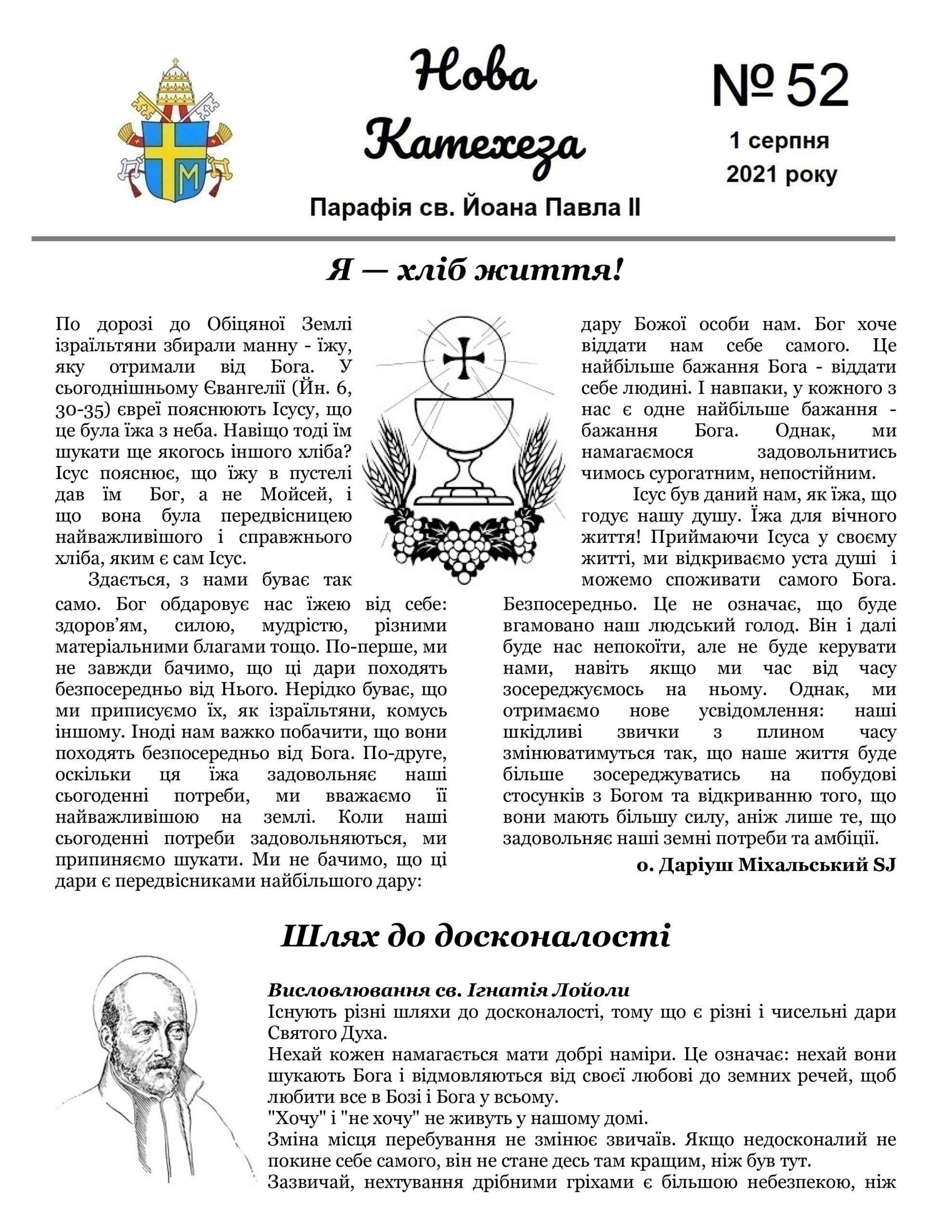 52-й номер парафіяльної газети