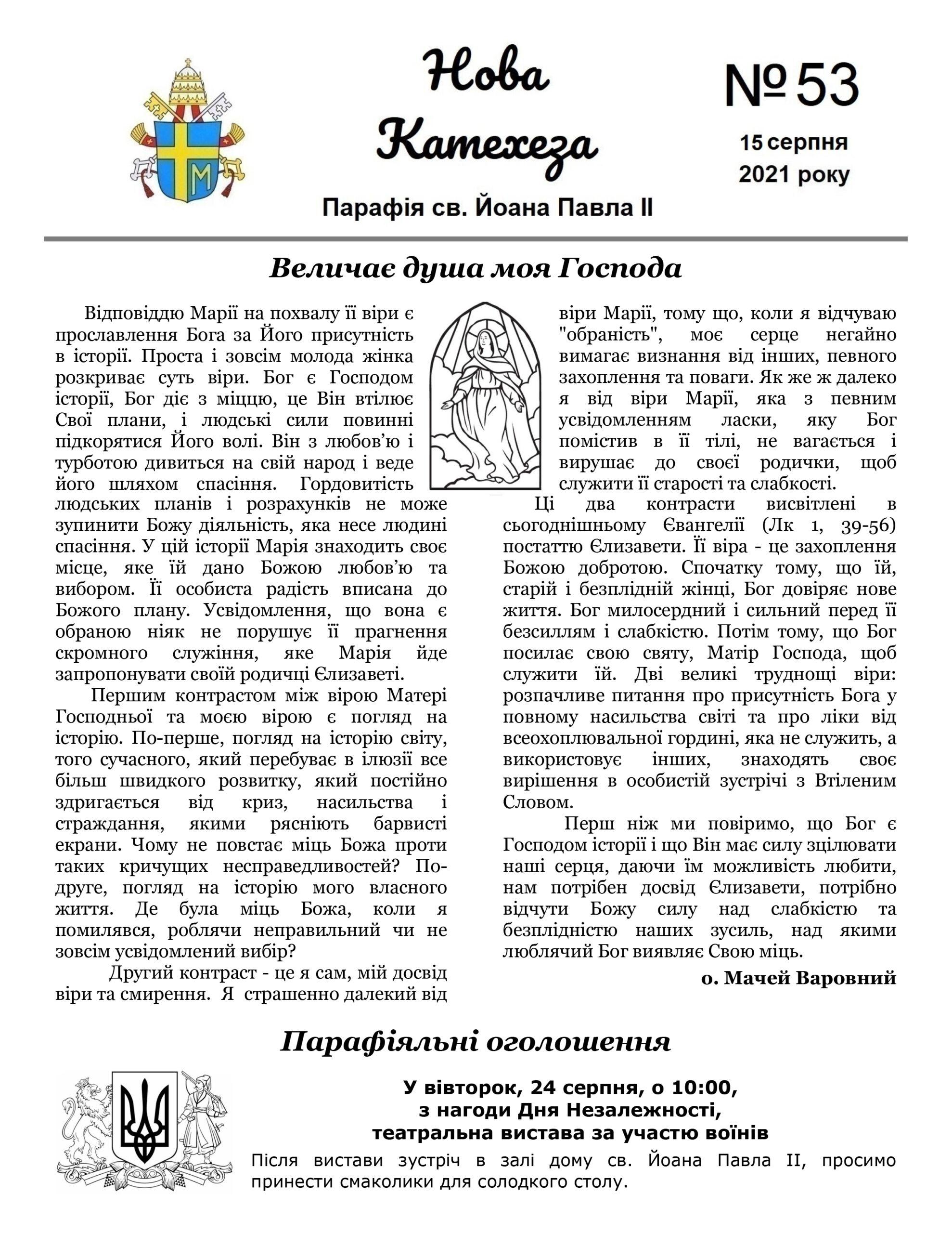 53-й номер парафіяльної газети