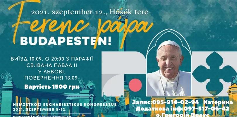 Парафія св. Йоана Павла ІІ запрошує на зустріч з Папою Франциском у Будапешті