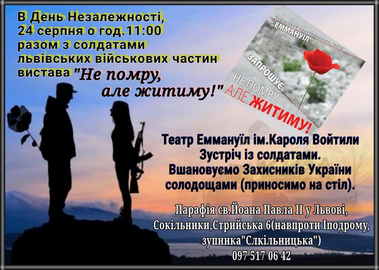 Запрошуємо на виставу до Дня незалежності