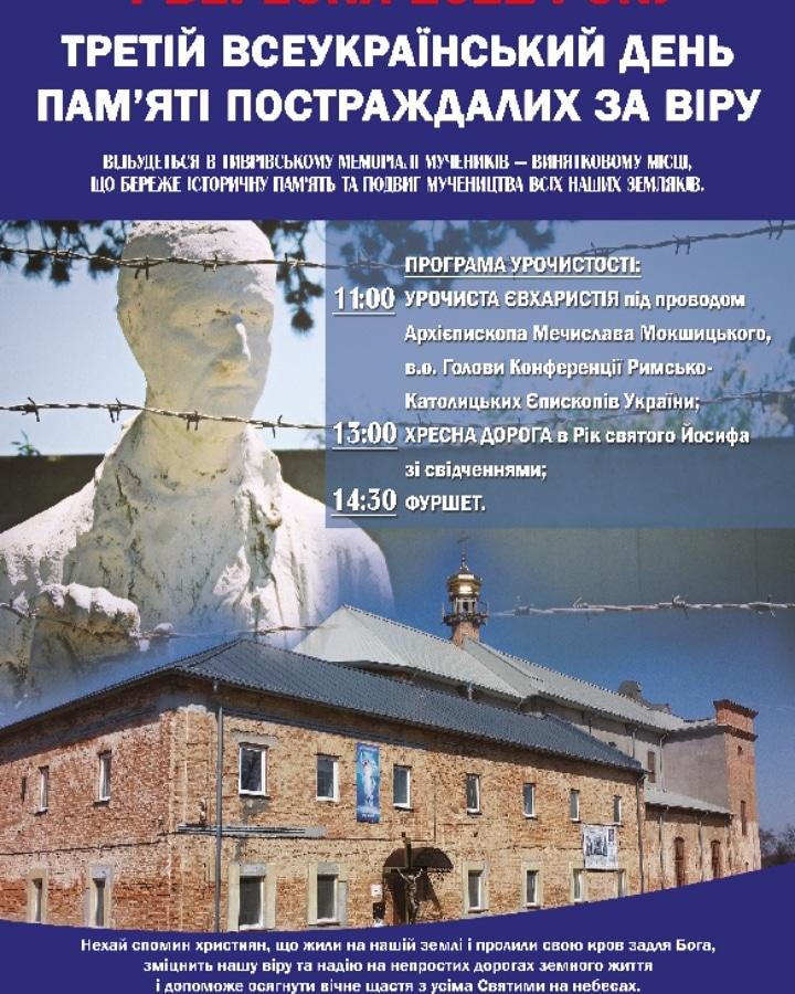 Паломництво в Тиврів – місце пам'яті мучеників за віру ХХ ст.
