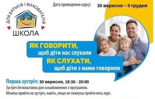 Вперше у Львові – школа для батьків і вихователів