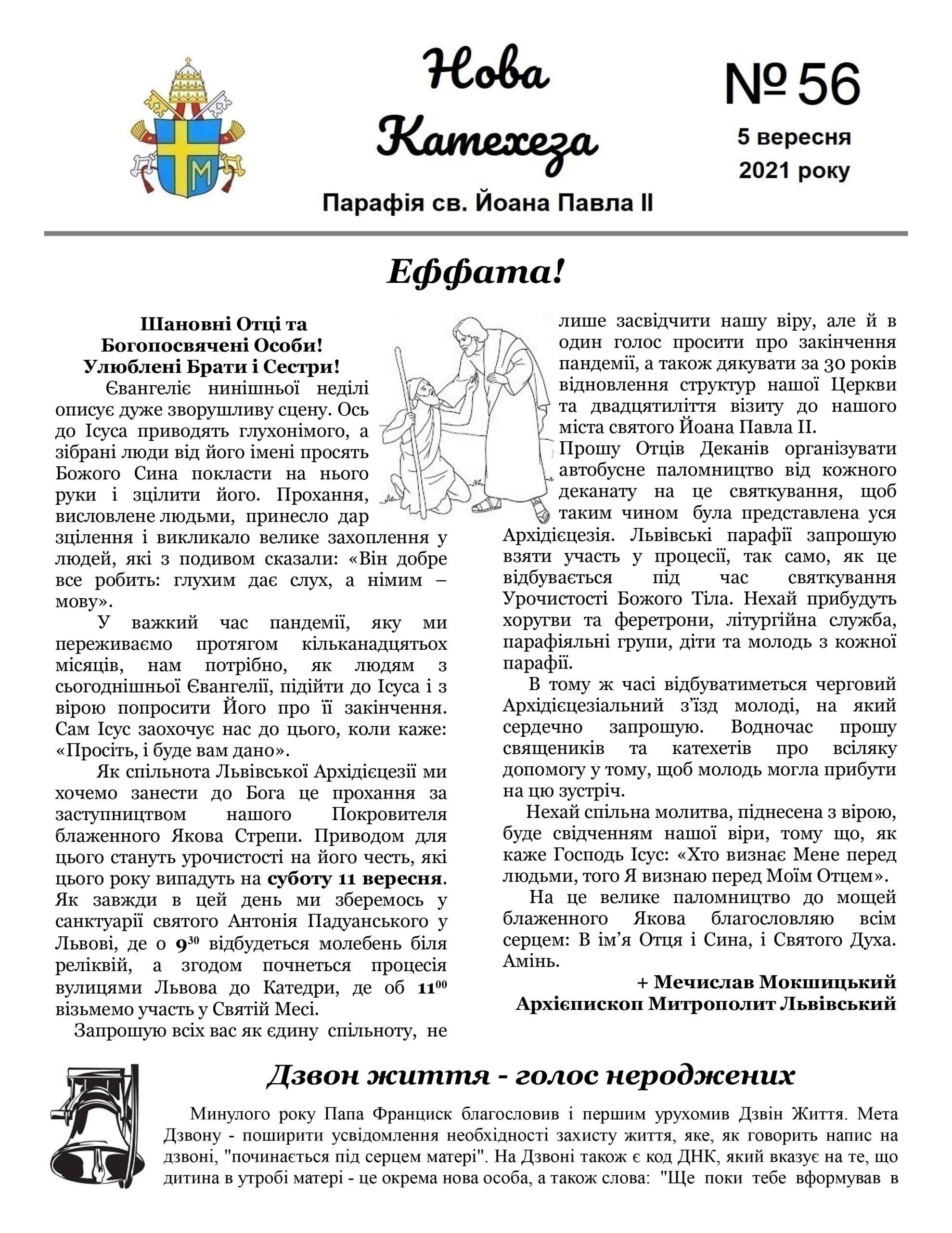 56-й номер парафіяльної газети