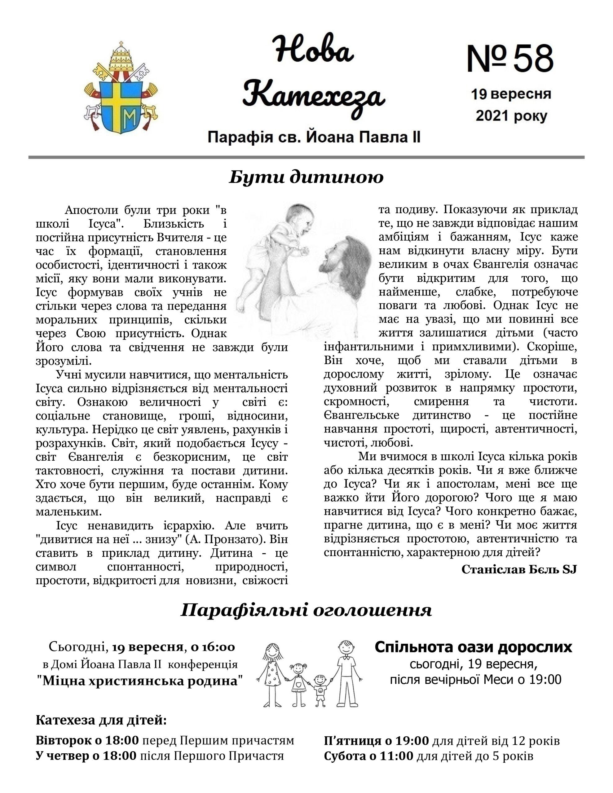 58-й номер парафіяльної газети