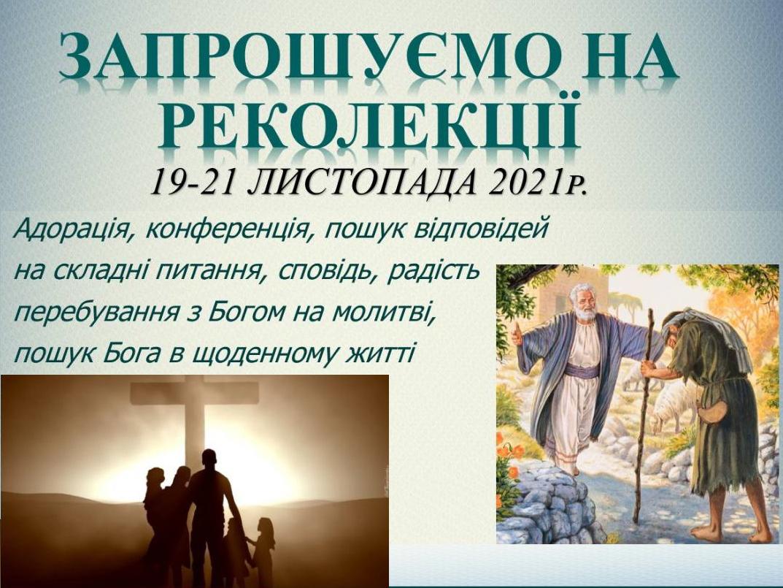 Запрошуємо на Реколекції в Брюховичі від 19 до 21 листопада